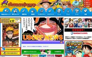 集英社『週刊少年ジャンプ』公式サイト