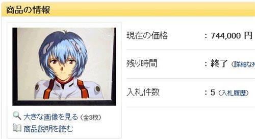 エヴァンゲリオン 綾波レイ笑顔 旧劇場版 日本アニメの歴史的セル(Yahoo!オークションより)