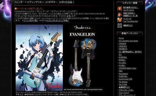 エヴァンゲリオンフェンダーU.S.A.社コラボギター 通称『エヴァギター』(Yahoo!オークションより)