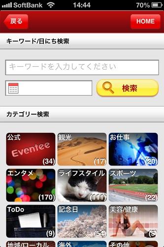 「検索」メニュー
