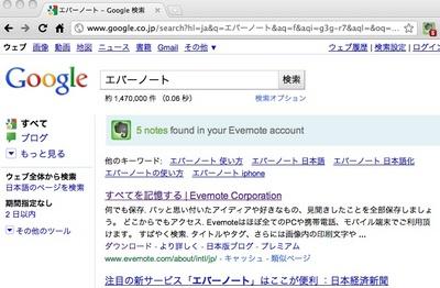 Evernote 『同時検索』結果画面