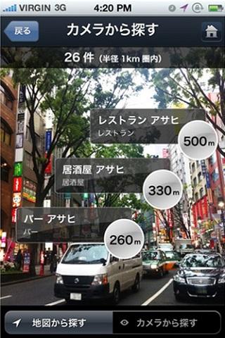 アサヒビール『エクストラコールドアプリ』 街並みにスマホをかざして店を探せるAR機能を追加!
