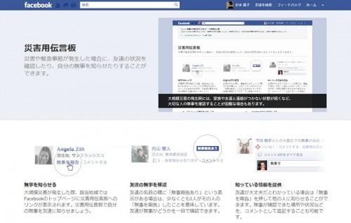 Facebook『災害掲示板』