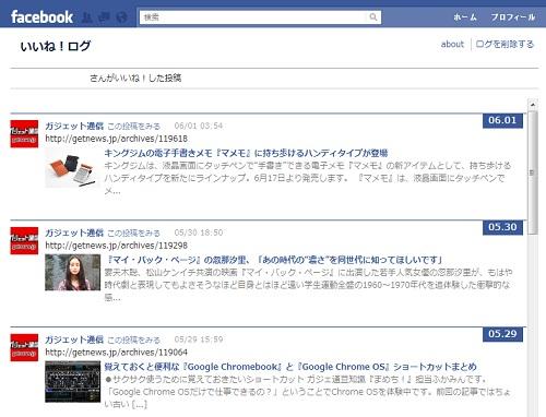 Facebookアプリ『いいね!ログ』