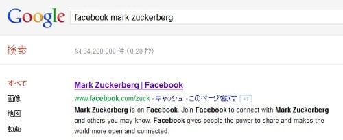 """自分の名前+Facebookで検索すると!? 個人情報をダダ漏れしない""""公開""""設定"""