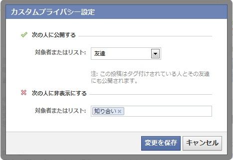 Facebook カスタムプライバシー設定