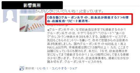 Facebook―OGPと「いいね!」設定を超解説:og:title設定
