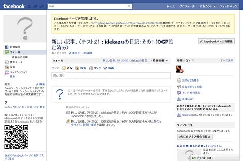 Facebook―OGPと「いいね!」設定を超解説:「いいね!」したユーザーにアップデート情報を送信