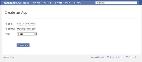 Facebook―OGPと「いいね!」設定を超解説:デベロッパーズサイトのアプリ作成画面