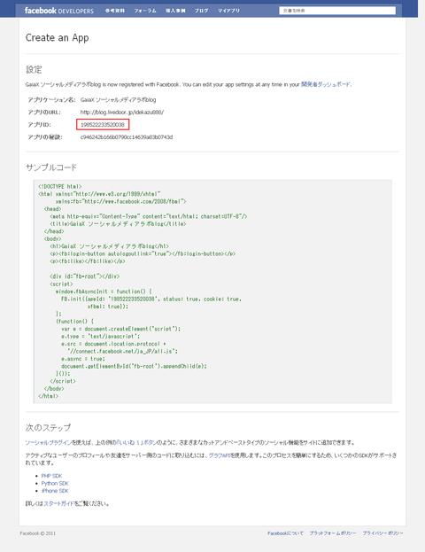 Facebook―OGPと「いいね!」設定を超解説:アプリIDの作成完了画面