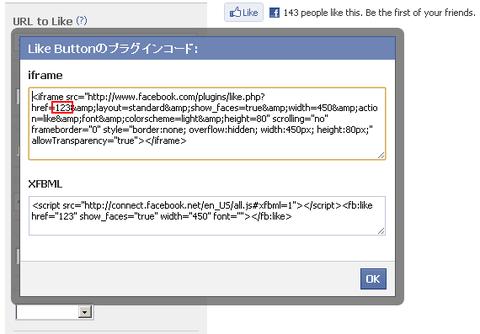 Facebook―OGPと「いいね!」設定を超解説:URLを書き換え