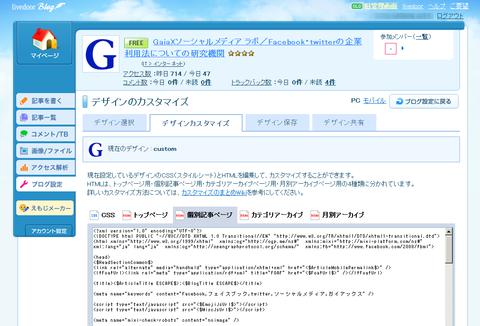 Facebook―OGPと「いいね!」設定を超解説:livedoorBlogのデザインカスタマイズページ