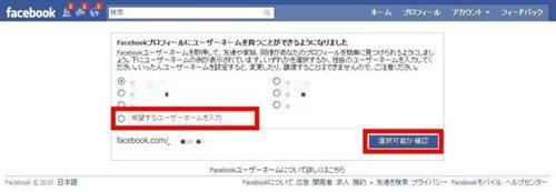 Facebook-個人設定:ユーザーネーム