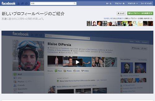 Facebookを使いこなす設定用URL - 個人設定編