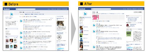 Facebook-個人設定:プロフィールページのBefore/After