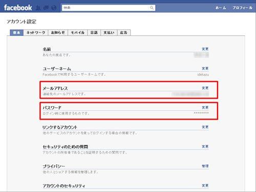 Facebook-個人設定:アドレス・パスワードの変更
