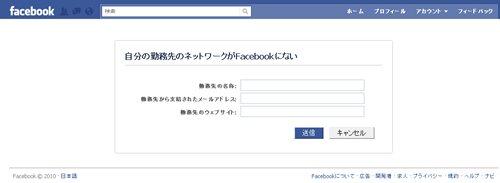 Facebook-個人設定:ネットワークに勤務先を追加