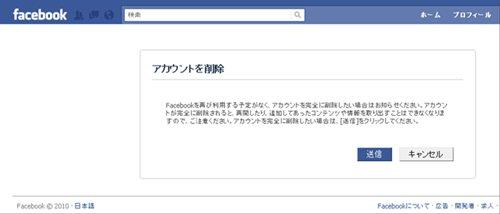 Facebook-個人設定:アカウント削除
