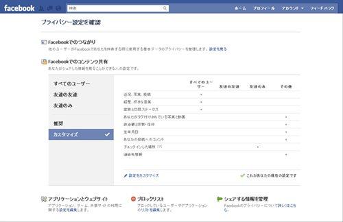 Facebook-個人設定:プライバシー公開範囲の確認・設定