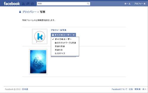 Facebook-個人設定:アルバムの閲覧制限