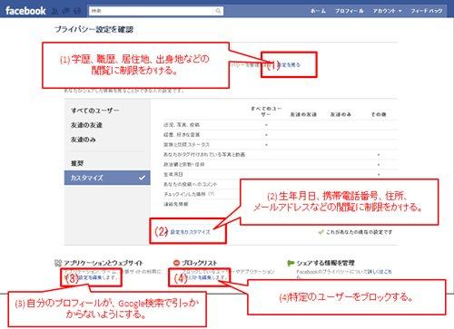 Facebook - 個人設定:その他の閲覧制限