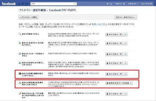 Facebook - 個人設定:学歴、職歴、居住地などの閲覧制限
