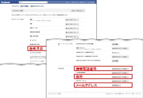 Facebook - 個人設定:生年月日などの閲覧制限