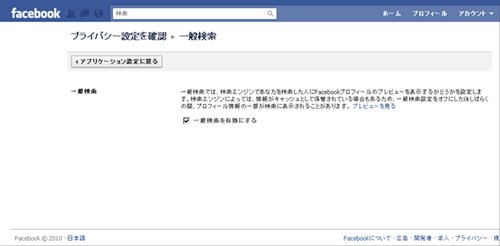 Facebook - 個人設定:Googleに検索されない設定