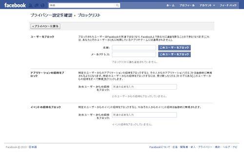 Facebook - 個人設定:特定のユーザーをブロック