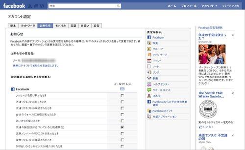 Facebook - 個人設定:アラートの設定