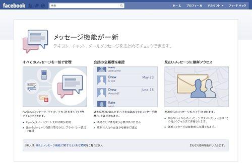 Facebook - 個人設定:Facebookドメインのアドレスを取得