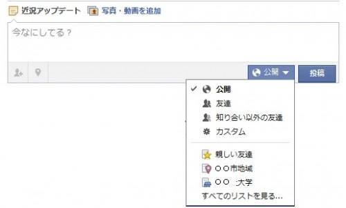 Facebook ウォール投稿の公開設定