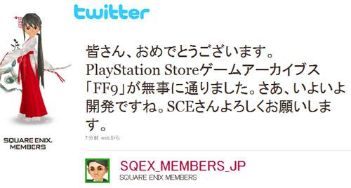 『Twitter』のスクウェア・エニックス公式アカウント