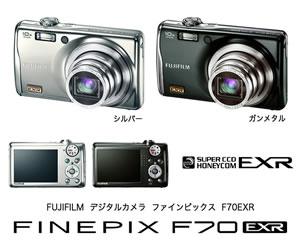 finepixf70exr