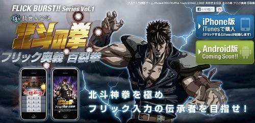 iPhoneアプリ『北斗の拳 フリック奥義 百裂拳』 公式サイト