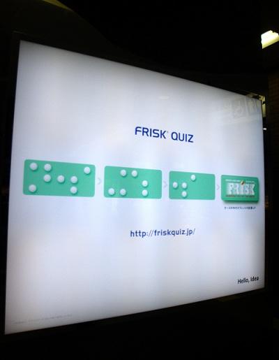JR恵比寿駅に突如出現したクイズ『FRISK QUIZ』とは?