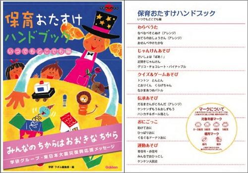 【ギズモード・ジャパン】学研が特別な道具を使わない遊び方のハンドブックを無償提供 #jishin