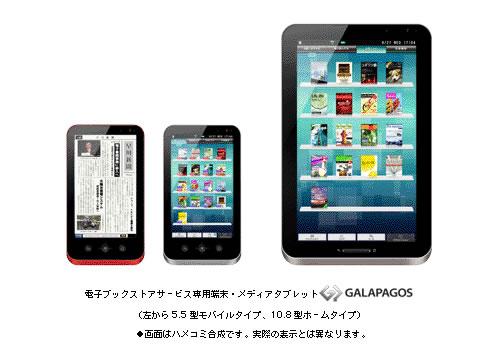 シャープの電子ブック配信サービス専用のタブレット端末『GALAPAGOS(ガラパゴス)』