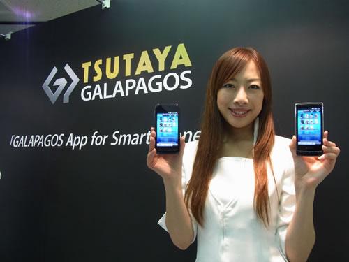 電子書籍サービス『TSUTAYA GALAPAGOS』がAndroid 2.1以上のシャープ製スマートフォン向けにサービス開始