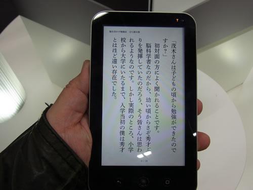 片手で読める『モバイルモデル』