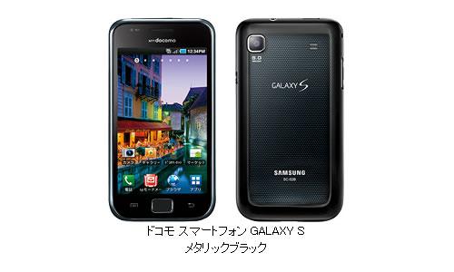 Android 2.2搭載スマートフォン『GALAXY S』発売日が決定! 同時にドコモがFlashや動画コンテンツ配信と電子書籍トライアルサービスを開始へ