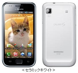 ドコモのAndroid 2.2スマートフォン『GALAXY S』に新色セラミックホワイト発売へ