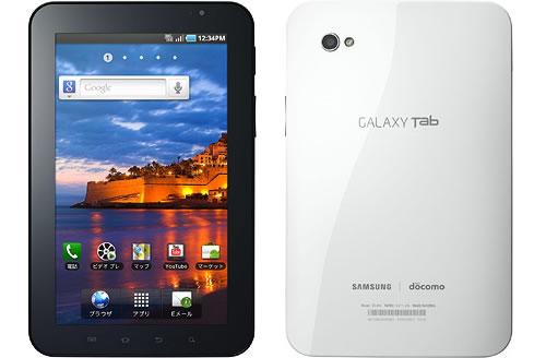 ドコモのAndroid 2.2搭載7インチタブレット『GALAXY Tab』は11月26日に発売