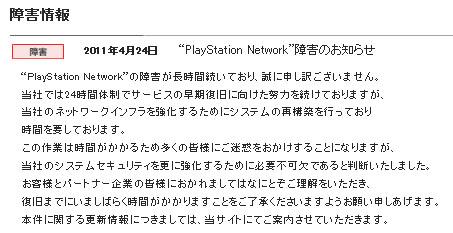 プレイステーションネットワーク
