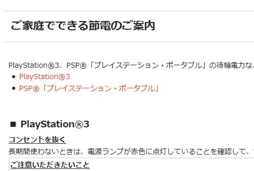 プレイステーション3