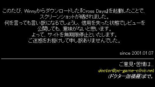 ドクター迦楼羅のPCゲームクリニック
