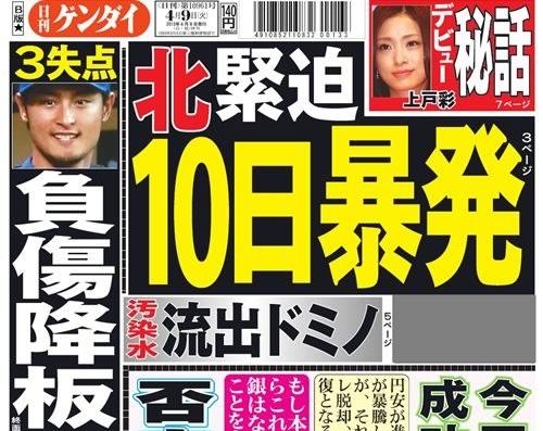 日刊ゲンダイ紙面データ