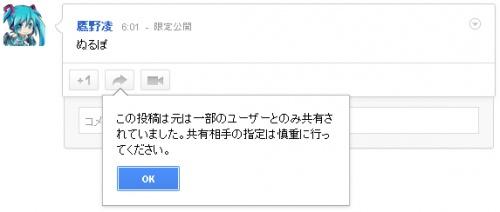 Google+を始めたばかりの人が自分の身を守るため気をつけた方がいいこと