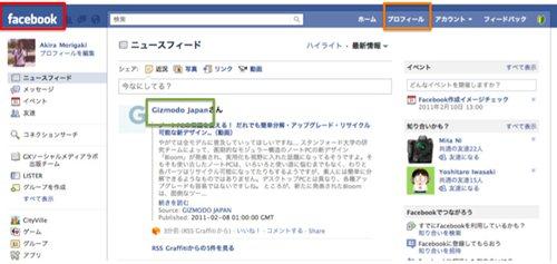 『Facebook』ウォールとニュースフィードの見方