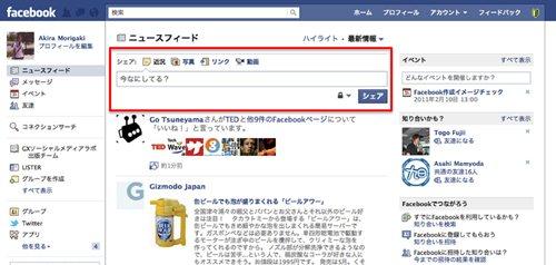 『Facebook』ニュースフィードに「近況」を「シェア」